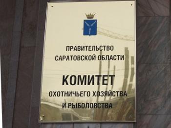 У охотничьего ведомства Саратова новый сайт. 16103.jpeg