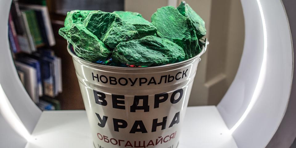 Во дворе Минска нашли ведро урана. уран