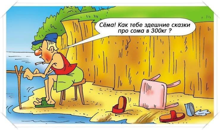 1 апреля: наши анекдоты. рыбалка