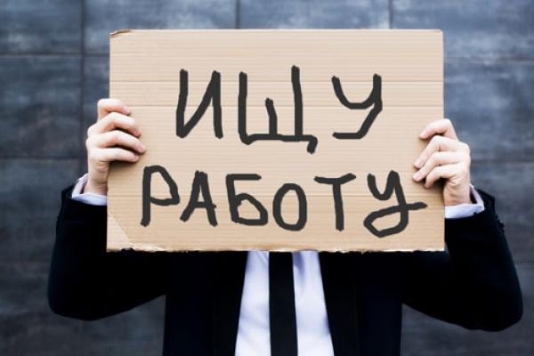 Ряды безработных растут. 14601.jpeg